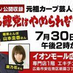 本日7/30(日)14:00~イオンモール広島祇園で「カープ道」公開収録!