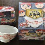 カープ茶碗「カープふりかけ&お茶碗セット(美濃焼)」を買ってみました!
