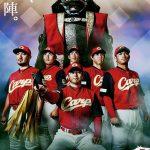 広島東洋カープの「カ舞吼!ユニフォーム」が登場!7/23(日)10:00~販売開始!