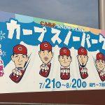 本日7/21(金)~8/20(日)の公式戦開催日にマツダスタジアムで「カープ スノーパーク」が開催!