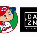 DAZNとカープ共同の「#赤へルDAZN」キャンペーン!第1弾7/26~7/30、第2弾8/14~8/18