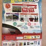 カープ観戦チケットも当たる!CGCグループ「夏の贈りもの」キャンペーン!7/31(月)まで