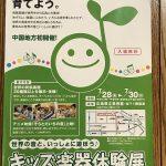 世界の民族楽器を体験できる「キッズ楽器体験展 in 広島」が7/28(金)~7/30(日)開催!
