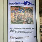広島平和記念資料館で「はだしのゲン扉絵展」開催中!7/21(金)~12/29(金)、入場無料