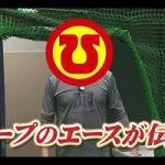 本日7/29(土)12:00~放送のRCCテレビ「街頭TV 出没!ひな壇団」カープ大瀬良投手が登場!
