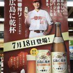 大瀬良投手が応援団長を務めるキリンビール「一番搾り 広島に乾杯」が本日7/18(火)発売!