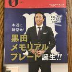 今回の本通マガジン「ウー」は元カープ黒田博樹さん特集!