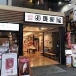 本通りにある広島名産「長崎屋」には名産品だけでなくカープコラボ商品も満載!