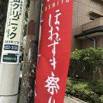 7/15(土)と16(日)の2日間、広島市東区牛田で「牛田ほおずき祭り」が開催!17:00~