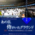 2017WBCの侍ジャパン映画「あの日、侍がいたグラウンド」DVD&Blu-rayが8/4(金)発売!