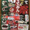 9/10(日)マツダスタジアムで「来て見て乗ってみん祭2017」開催!廣瀬純さんの野球教室やドラゴンフライズ選手サイン会なども