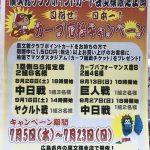 観戦チケットが当たる!7/5(水)~7/23(日)「廣文館」でカープ応援キャンペーン開催中