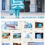 呉市のゆるキャラ「呉氏」の切手「呉だと、分かる。呉ば、分かる。」が明日7/13(木)発売!