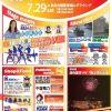 明日7/29(土)は「呉サマーフェスタ2017」!呉発アイドルユニットライブや海上花火大会なども
