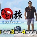 7/23(日)15:00~「黒田博樹 人生のひとり旅 ~南国から届いた一通のファンレター~」が放送!