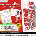 自分なりのカープ感想を記録できる「MY球炎ノート」!中国新聞から100円で販売開始