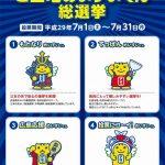 広島県で「ご当地めいすいくん総選挙」が開催中!「カープ詰め合わせセット」なども当たります
