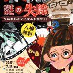 「リアル謎解き アニメーション作家 謎の失踪 うばわれたフィルムを探せ!!」7/15・16開催!