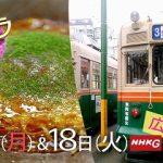 本日7/17(月・祝)と7/18(火)NHK「ひるブラ」は広島市が舞台!「お好み焼き・路面電車」特集
