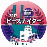銀座TAUで8/2(水)「ピースナイターTV観戦会(広島東洋カープ-阪神タイガース戦)」開催!