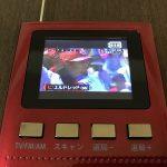 どこでも野球を観られるように携帯ワンセグTVを買ってみました!