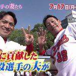本日7/17(月・祝)TBS系19:00~「プロ野球選手の妻たち」にカープ赤松選手出演!
