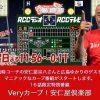 16話限定特別番組「Veryカープ!安仁屋倶楽部」は本日7/5(水)23:56~