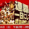 本日7/16(日)14時~RCCテレビ「Veryカープ!連覇は一日にしてならず~黄金時代への秘策~」