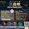 7/3(月)~7/9(日)は「三段峡ホタルWeek2017」、ホタル観賞を楽しもう!
