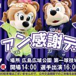本日7/17(月・祝)14:00~「サンフレッチェ広島 ファン感謝デー2017」が開催!