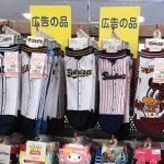 「しまむら」の「プロ野球 ユニフォーム柄ソックス」カープ版は売り切ればかり…ただ「プロ野球Tシャツ」が安くなっていました!