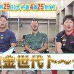 TSS「全力応援 スポーツLOVERS」、7/29(土)は緊急特番「カープ33年ぶり日本一への道SP」