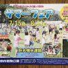 巨大噴水迷路が楽しめる!広島市植物公園で「サマーフェア」が開催、 7/15(土)~8/31(木)