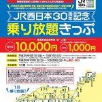 新幹線も1日乗り放題!「JR西日本30周年記念乗り放題きっぷ」発売!9/1(金)~10/15(日)