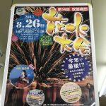 本日8/26(土)に土師ダム周辺で「第14回安芸高田花火大会」が開催!