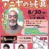 「弘法市スタジアム広島」で8/30(水)にカープOB安仁屋さんの生解説イベントが開催!