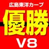 【広島東洋カープ】マジックカウントダウン