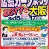 8/15(火)~8/17(木)「第8回 広島カープまつり in 大阪」!入場無料、大野豊さんトークショーも