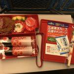 カープコラボ「ユニフォーム弁当」でカープ観戦チケットが当たるキャンペーン中!8/31(木)まで
