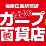 本日8/10(木)~8/15(火)まで福屋広島駅前店で「真夏のカープ百貨店」開催!Webでも購入可