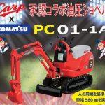 カープとコラボした真っ赤な油圧ショベルが販売中!1,200,000円(税込)