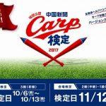 中国新聞の「カープ検定」がパワーアップして今年も開催!カープマスターを目指せ!