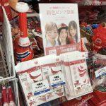 カープ「カ舞吼フェイスシール」に新色ピンク登場!本日8/1(火)発売