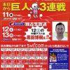 明日8/12(土)のカープ中継には黒田博樹さんがゲスト出演!