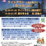 本日8/19(土)東広島市西条で「ライトダウンin東広島2017」と「星を見る会」開催!