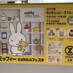 ミッフィーグッズがいっぱい!本日8/9(水)~8/21(月)「ミッフィーzakkaフェスタ」開催!