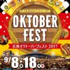 ドイツビールの祭典「広島オクトーバーフェスト2017」9/8(金)~9/18(月・祝)開催!