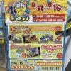 「ポケモンセンターなつまつり in そごう広島店」開催中!8/11(金・祝)~8/16(水)