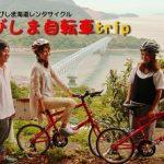 瀬戸内安芸灘とびしま海道で初の本格レンタサイクルが本日8/10(木)開始!カープコラボモデルも