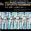 侍ジャパンの戦いをもう一度!J SPORTS 1で2017WBCの試合が再放送、明日8/2(火)~
